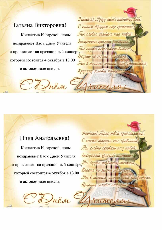 Татьяна Викторовна!