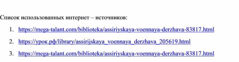 Список использованных интернет – источников: https://mega-talant