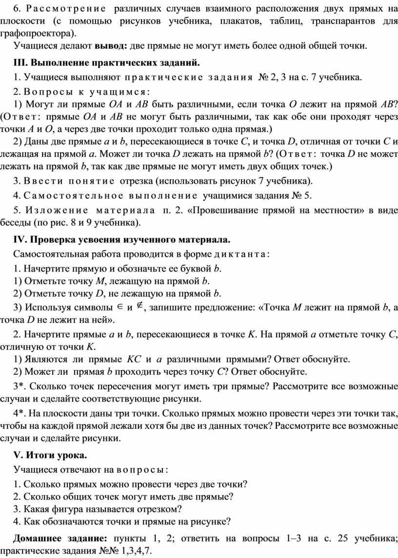 Рассмотрение различных случаев взаимного расположения двух прямых на плоскости (с помощью рисунков учебника, плакатов, таблиц, транспарантов для графопроектора)