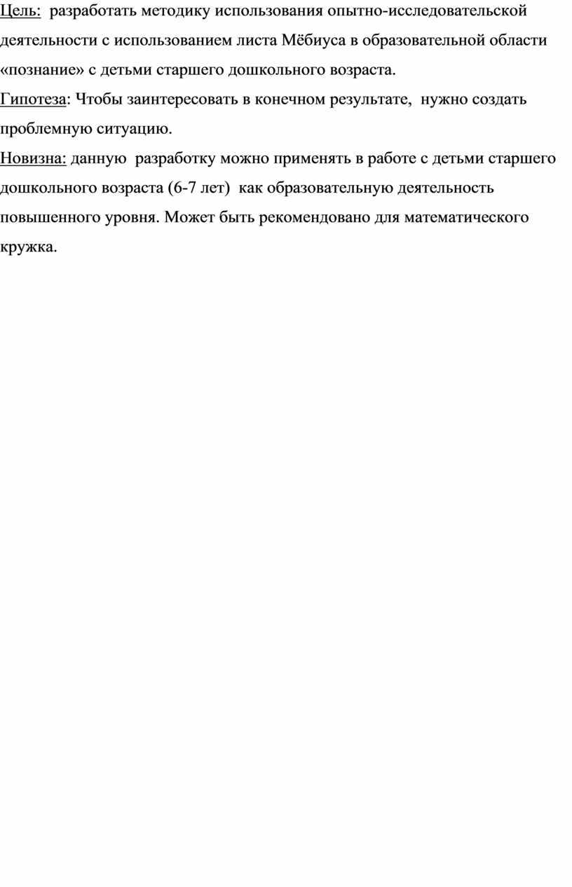 Цель: разработать методику использования опытно-исследовательской деятельности с использованием листа