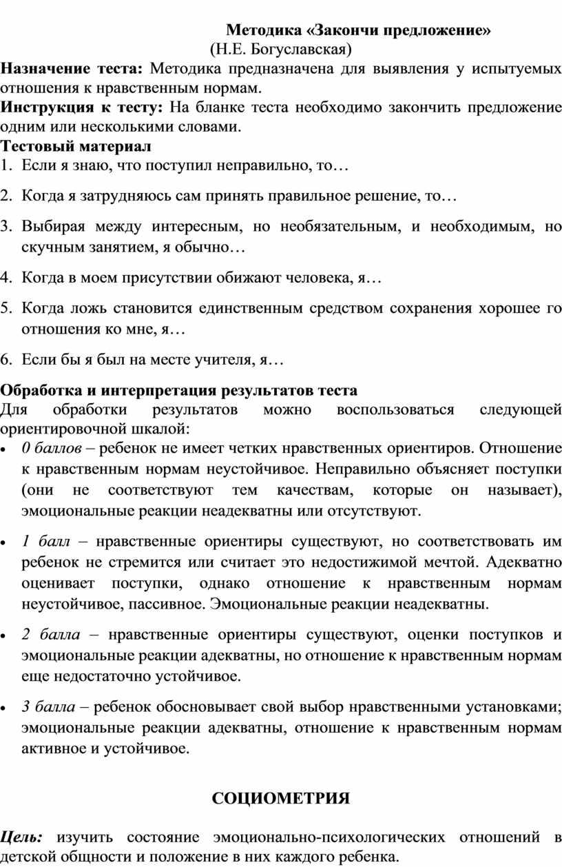 Методика «Закончи предложение» (Н