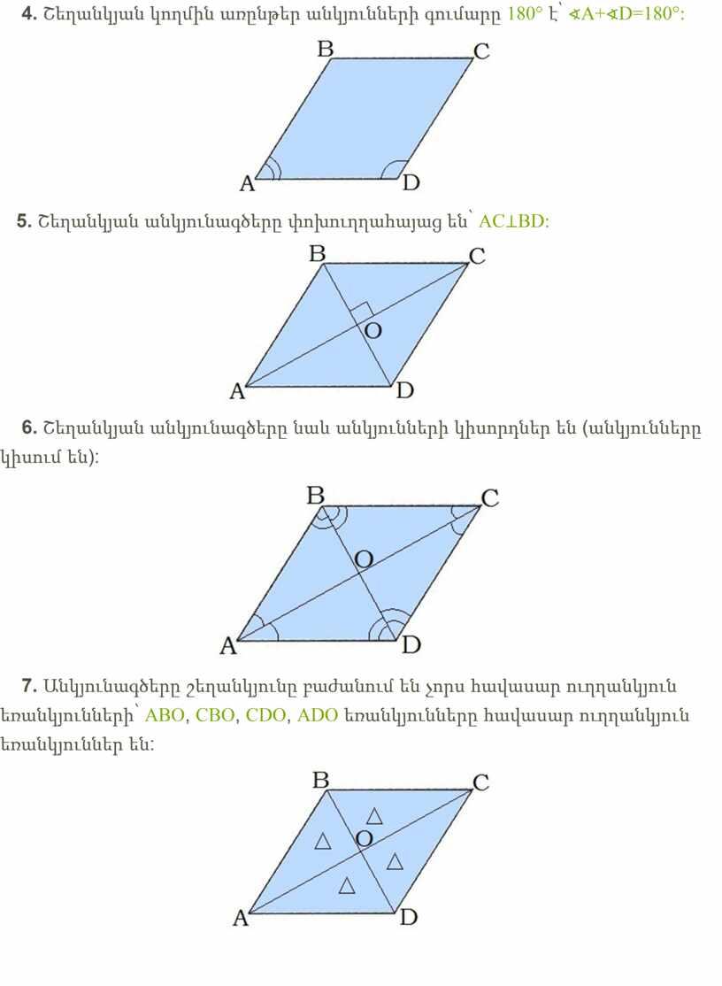 A + ∢ D =180°: 5. Շեղանկյան անկյունագծերը փոխուղղահայաց են՝