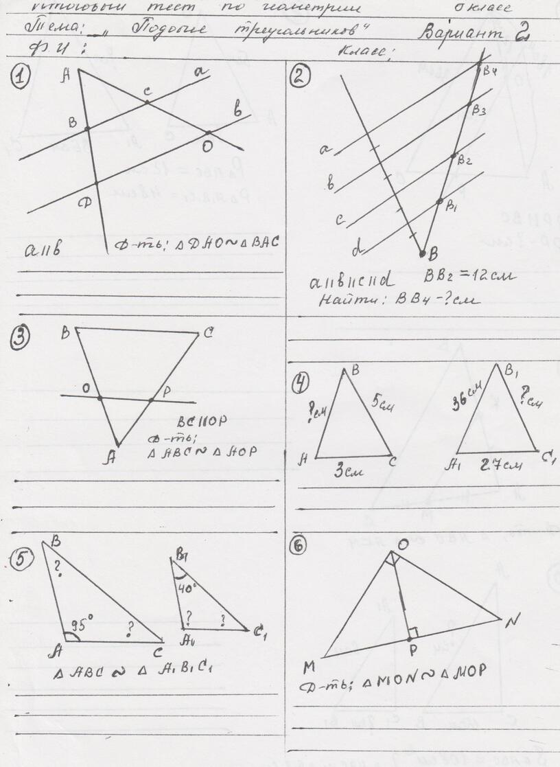"""Итоговый тест по геометрии по теме""""Подобие треугольников"""" 8 класс."""