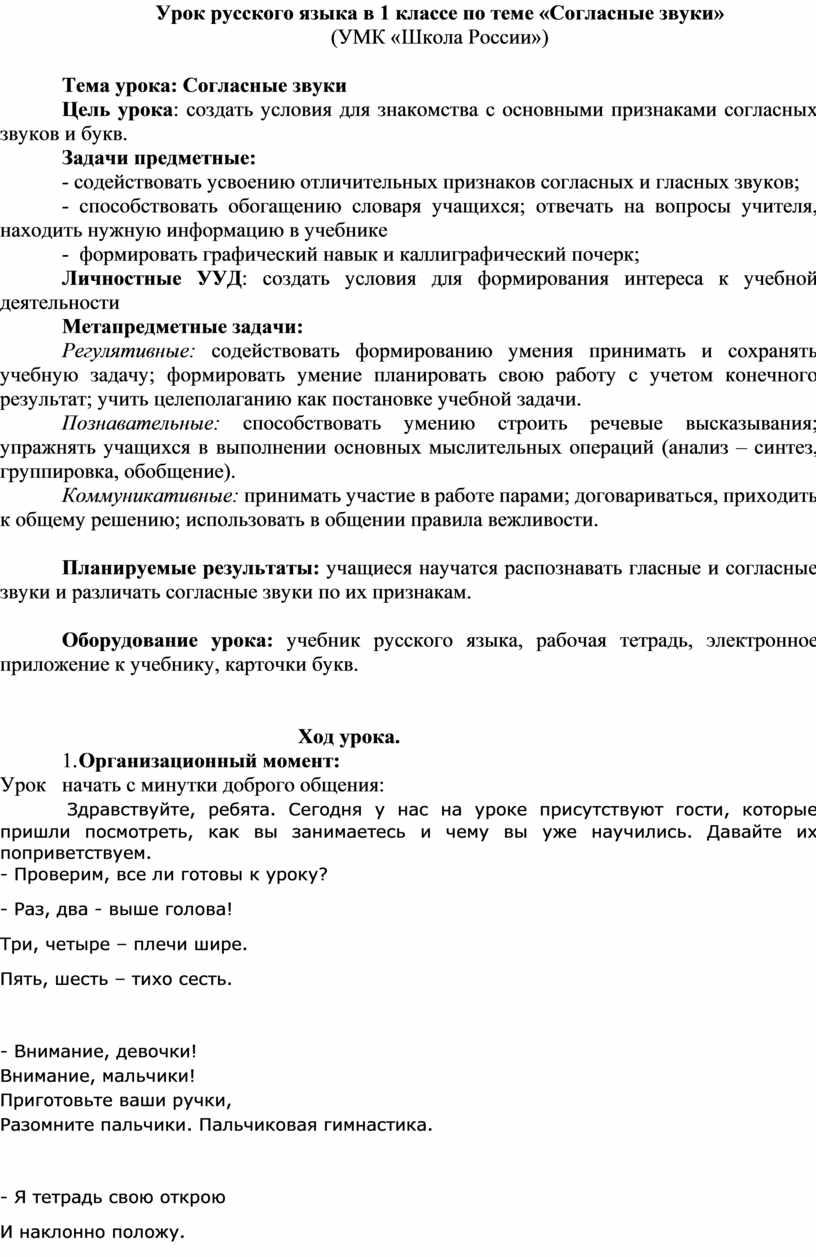 Урок русского языка в 1 классе по теме «Согласные звуки» (УМК «Школа