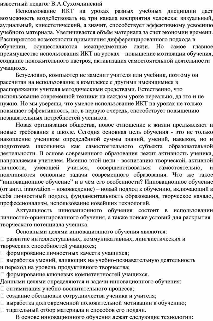 В.А.Сухомлинский Использование