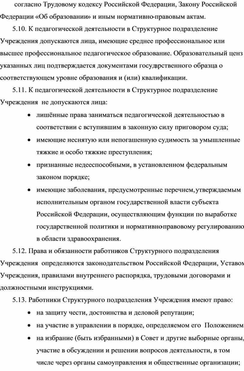 Трудовому кодексу Российской Федерации,