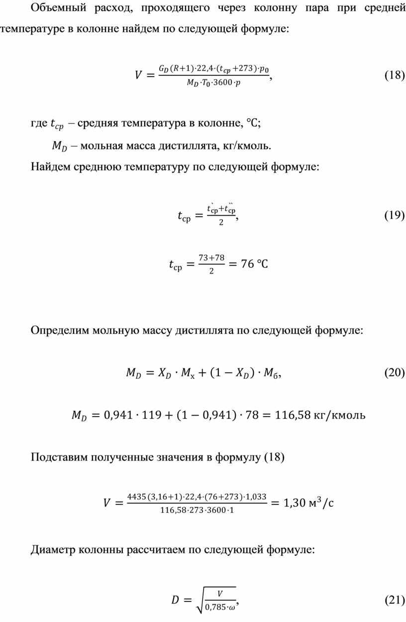 Объемный расход, проходящего через колонну пара при средней температуре в колонне найдем по следующей формуле: , (18) где – средняя температура в колонне, ; –…