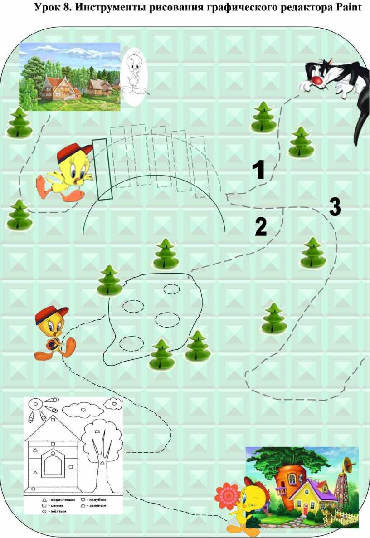 Урок 8. Инструменты рисования графического редактора
