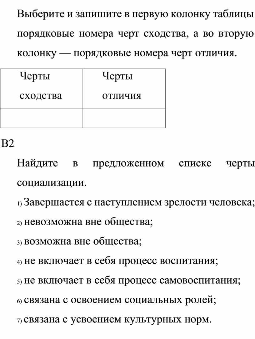 Выберите и запишите в первую колонку таблицы порядковые номера черт сходства, а во вторую колонку — порядковые номера черт отличия