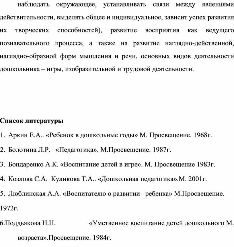 Список литературы 1. Аркин