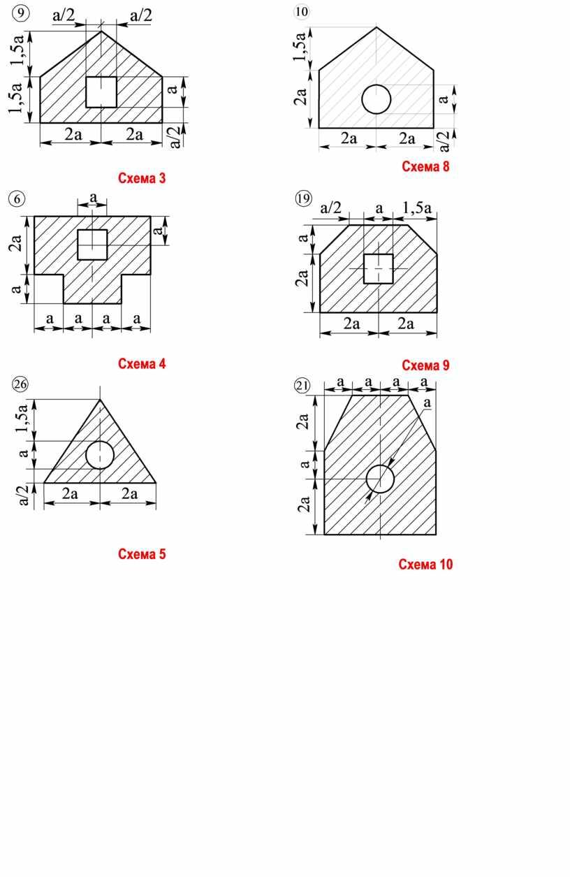 Схема 3 Схема 8