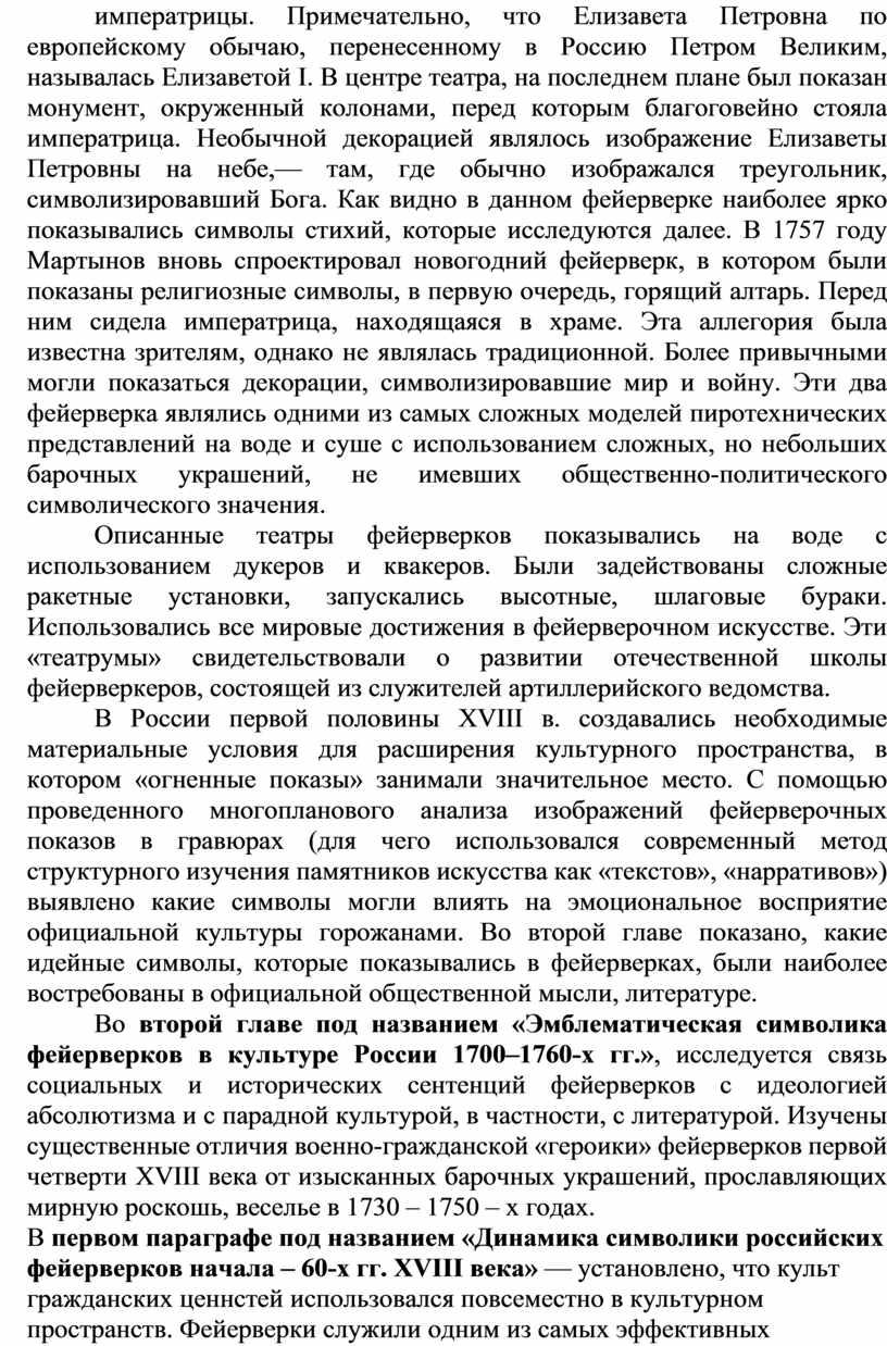 Примечательно, что Елизавета Петровна по европейскому обычаю, перенесенному в