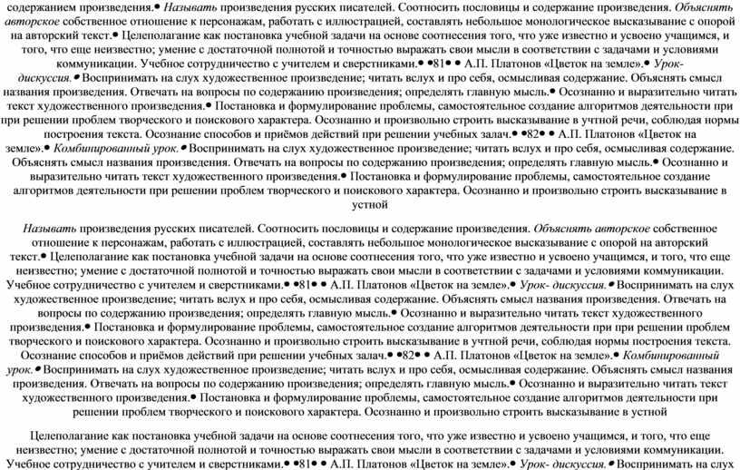 Называть произведения русских писателей