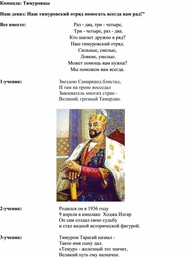 Команда: Тимуровцы Наш девиз: