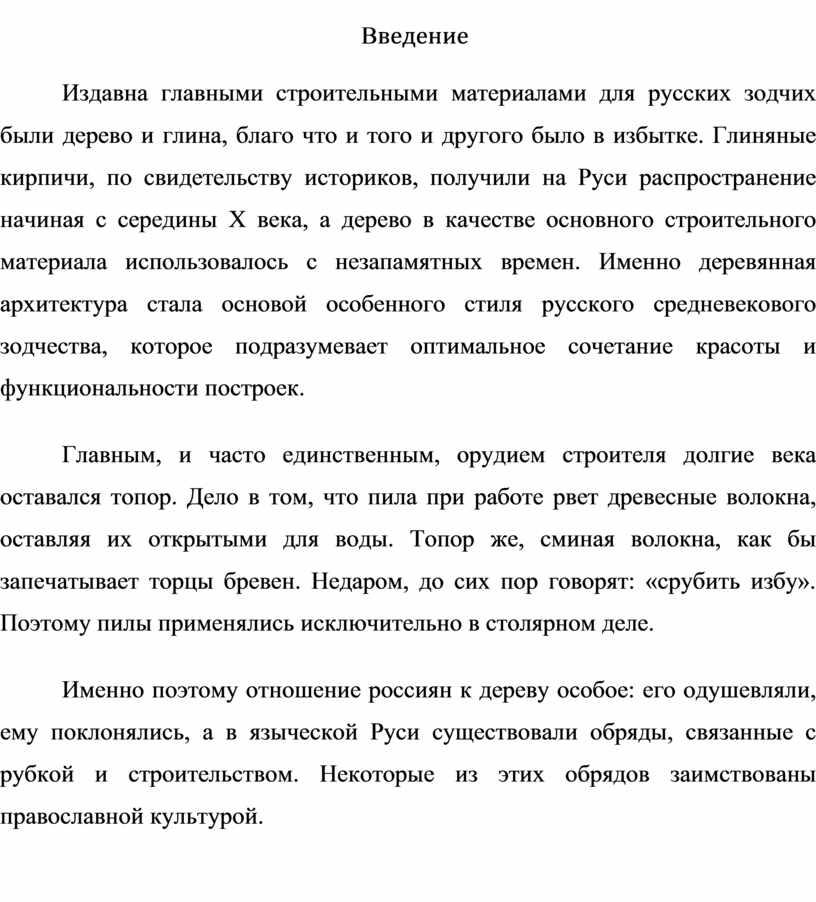 В ведение Издавна главными строительными материалами для русских зодчих были дерево и глина, благо что и того и другого было в избытке