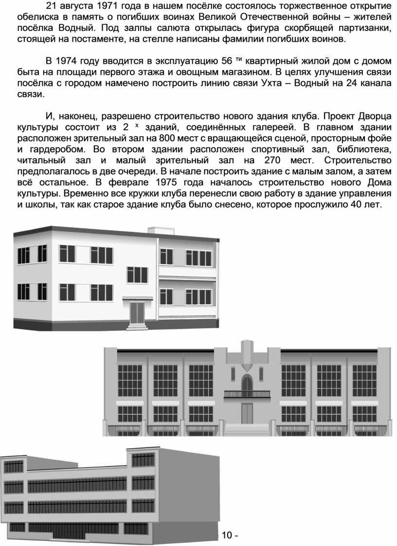 Великой Отечественной войны – жителей посёлка