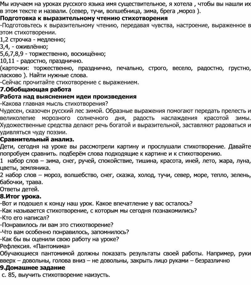 Мы изучаем на уроках русского языка имя существительное, я хотела , чтобы вы нашли их в этом тексте и назвали