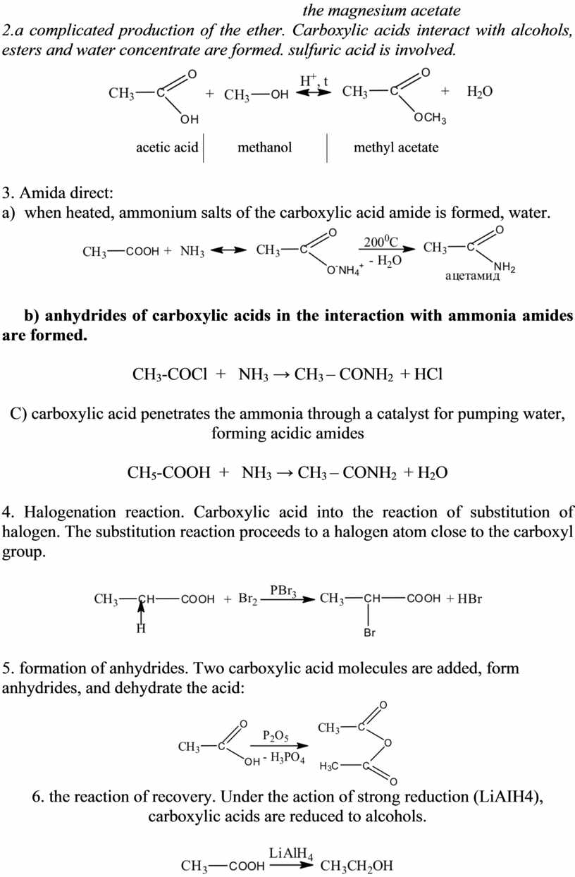 Carboxylic acids interact with alcohols, esters and water concentrate are formed