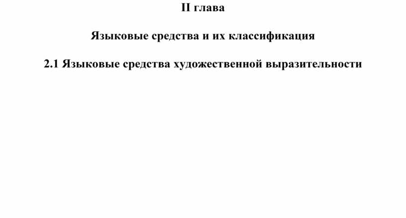 II глава Языковые средства и их классификация 2