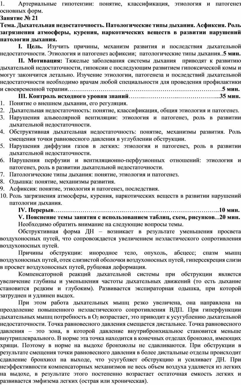 Артериальные гипотензии: понятие, классификация, этиология и патогенез основных форм