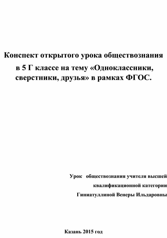 Конспект открытого урока обществознания в классе на тему «Одноклассники, сверстники, друзья» в рамках