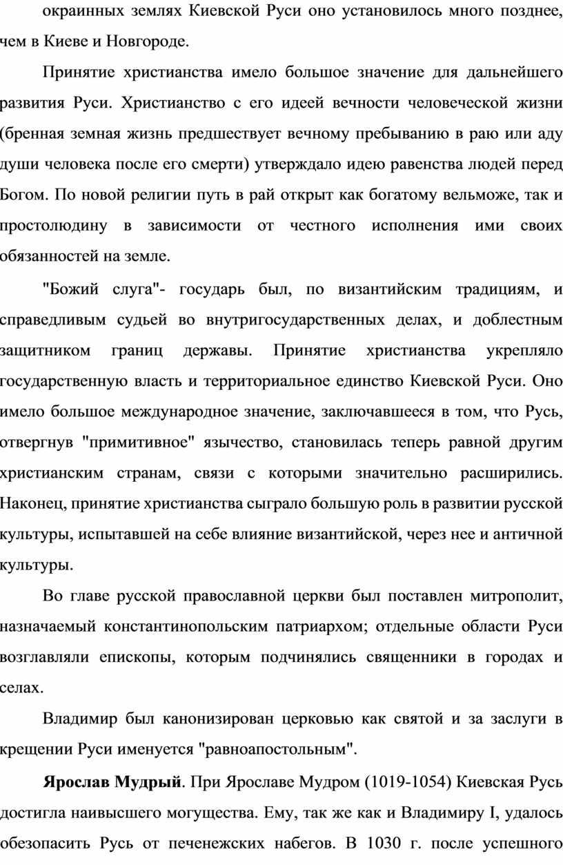 Киевской Руси оно установилось много позднее, чем в