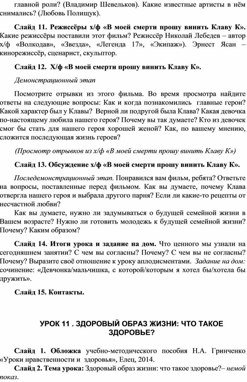 Владимир Шевельков). Какие известные артисты в нём снимались? (Любовь