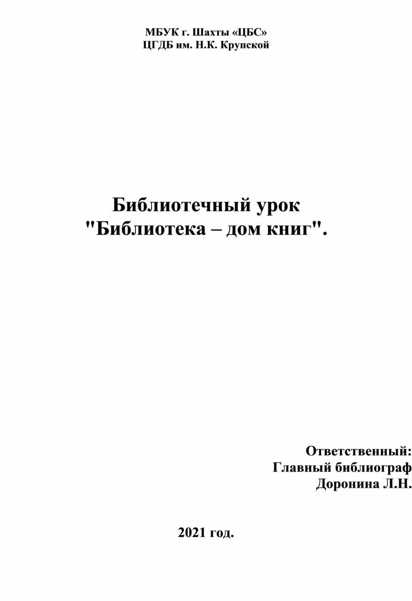 МБУК г. Шахты «ЦБС» ЦГДБ им.