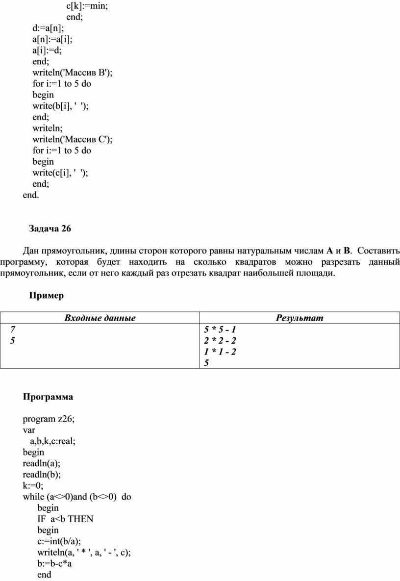 Массив B'); for i:=1 to 5 do begin write(b[i], ' '); end; writeln; writeln('