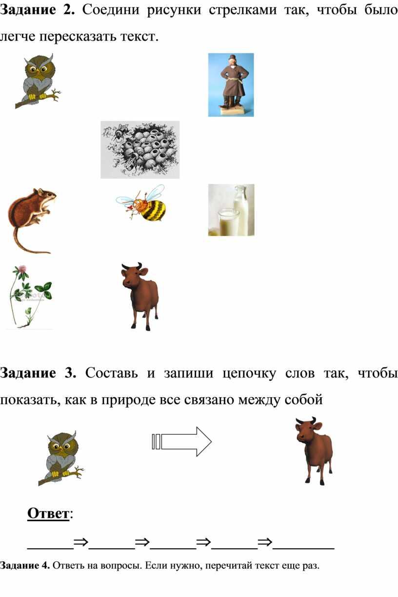 Задание 2. Соедини рисунки стрелками так, чтобы было легче пересказать текст