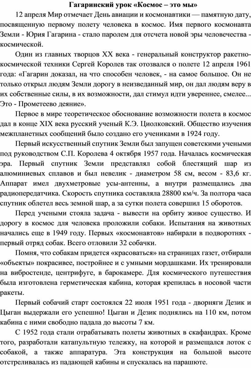 Гагаринский урок «Космос – это мы» 12 апреля