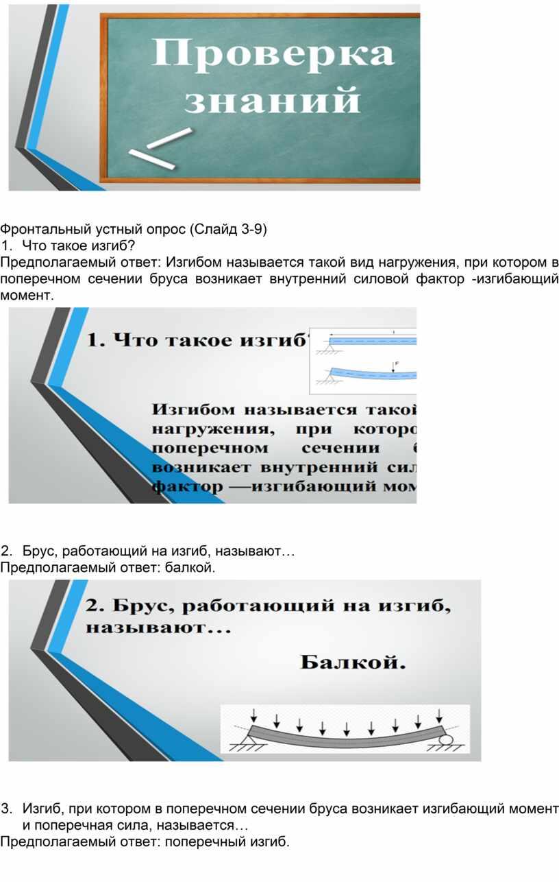 Фронтальный устный опрос (Слайд 3-9) 1