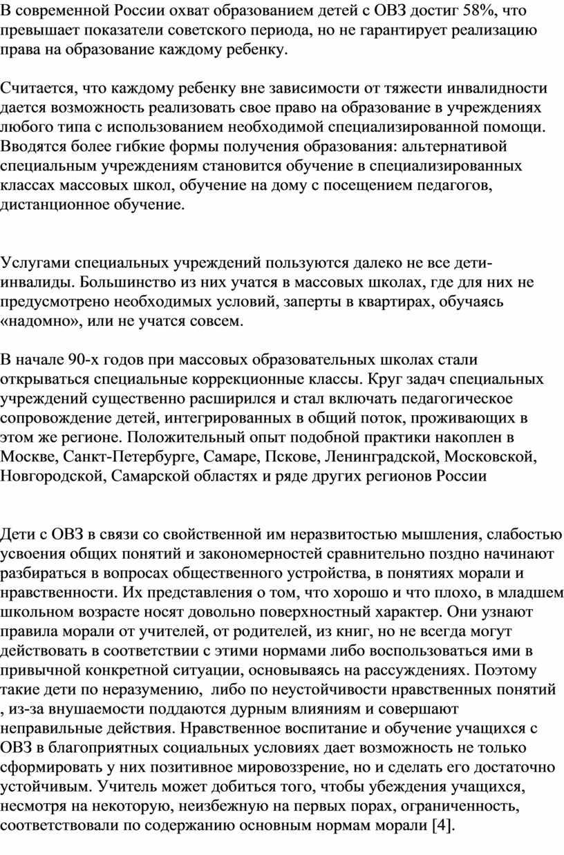 В современной России охват образованием детей с