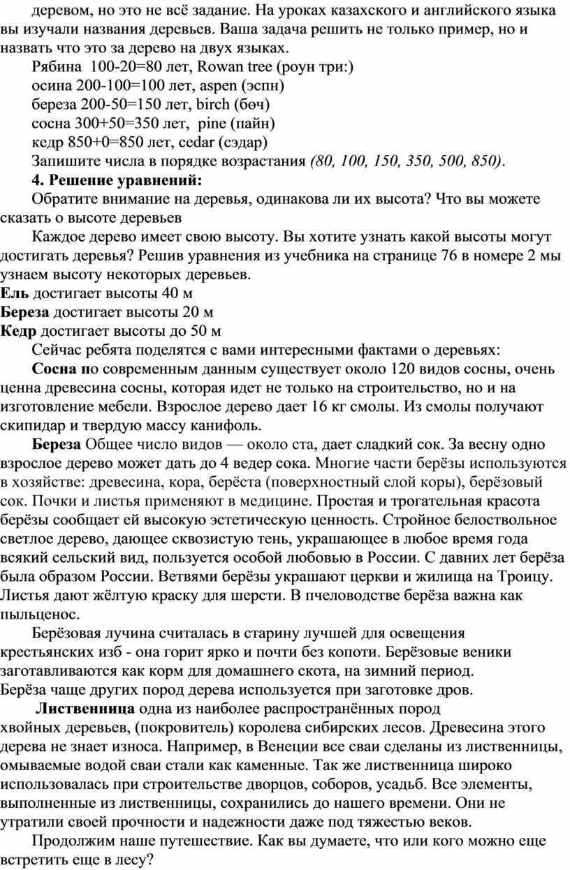 На уроках казахского и английского языка вы изучали названия деревьев