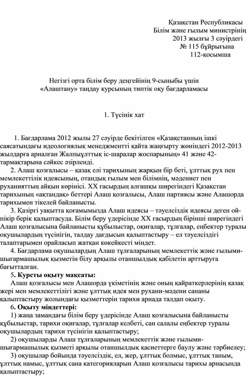 Республикасы Білім және ғылым министрінің 2013 жылғы 3 сәуірдегі № 115 бұйрығына 112-қосымша