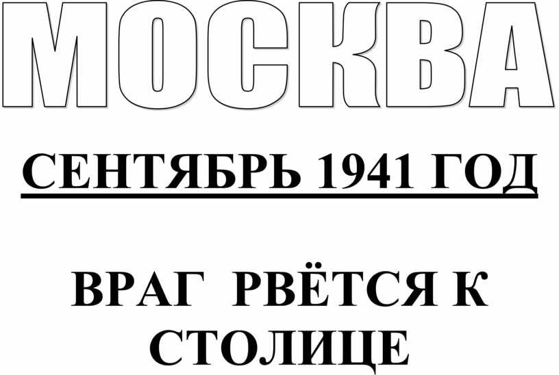 СЕНТЯБРЬ 1941 ГОД ВРАГ