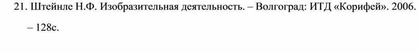 Штейнле Н.Ф. Изобразительная деятельность