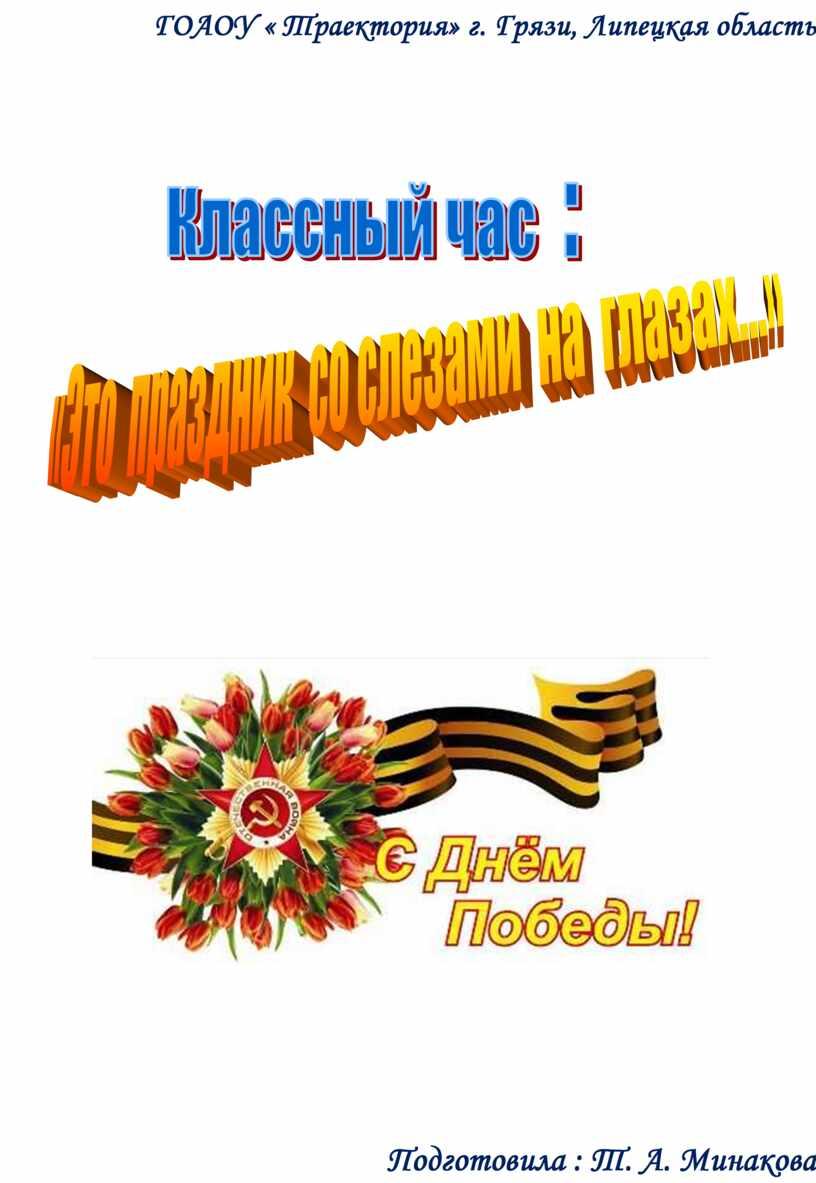 ГОАОУ « Траектория» г. Грязи, Липецкая область