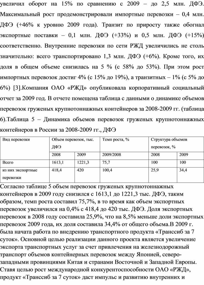 ДФЭ. Максимальный рост продемонстрировали импортные перевозки – 0,4 млн