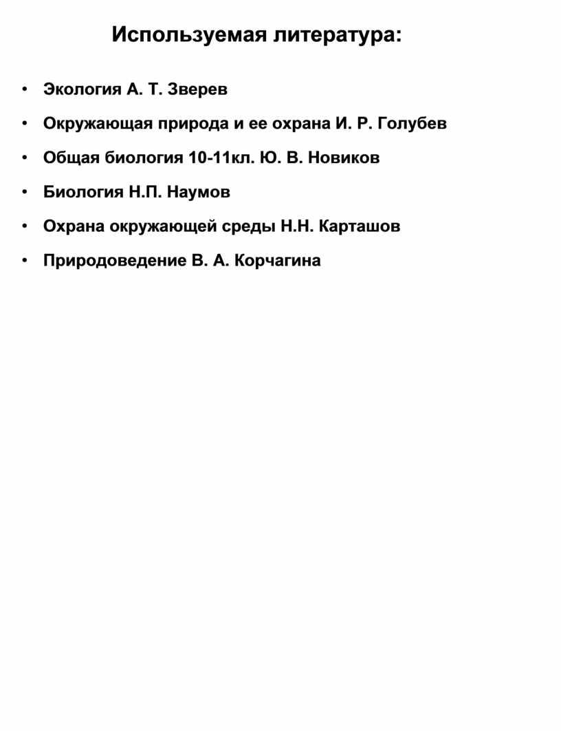 Используемая литература: •