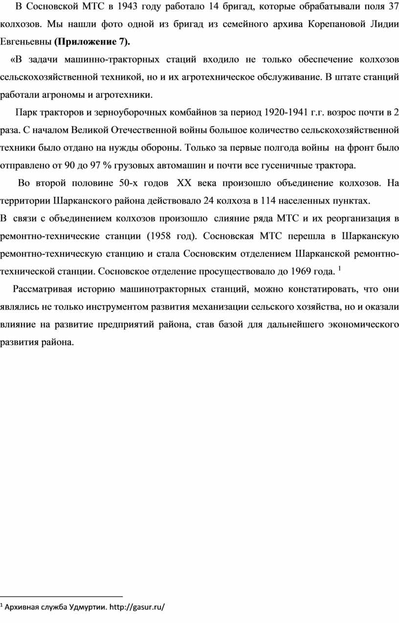 В Сосновской МТС в 1943 году работало 14 бригад, которые обрабатывали поля 37 колхозов