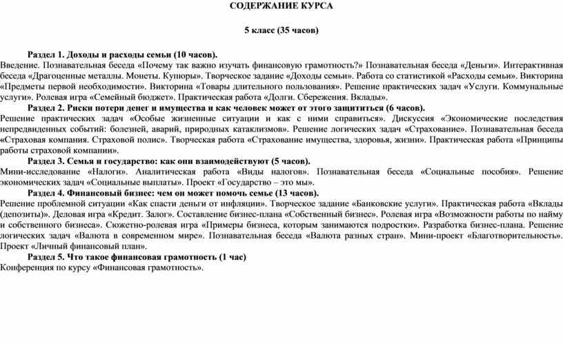СОДЕРЖАНИЕ КУРСА 5 класс (35 часов)