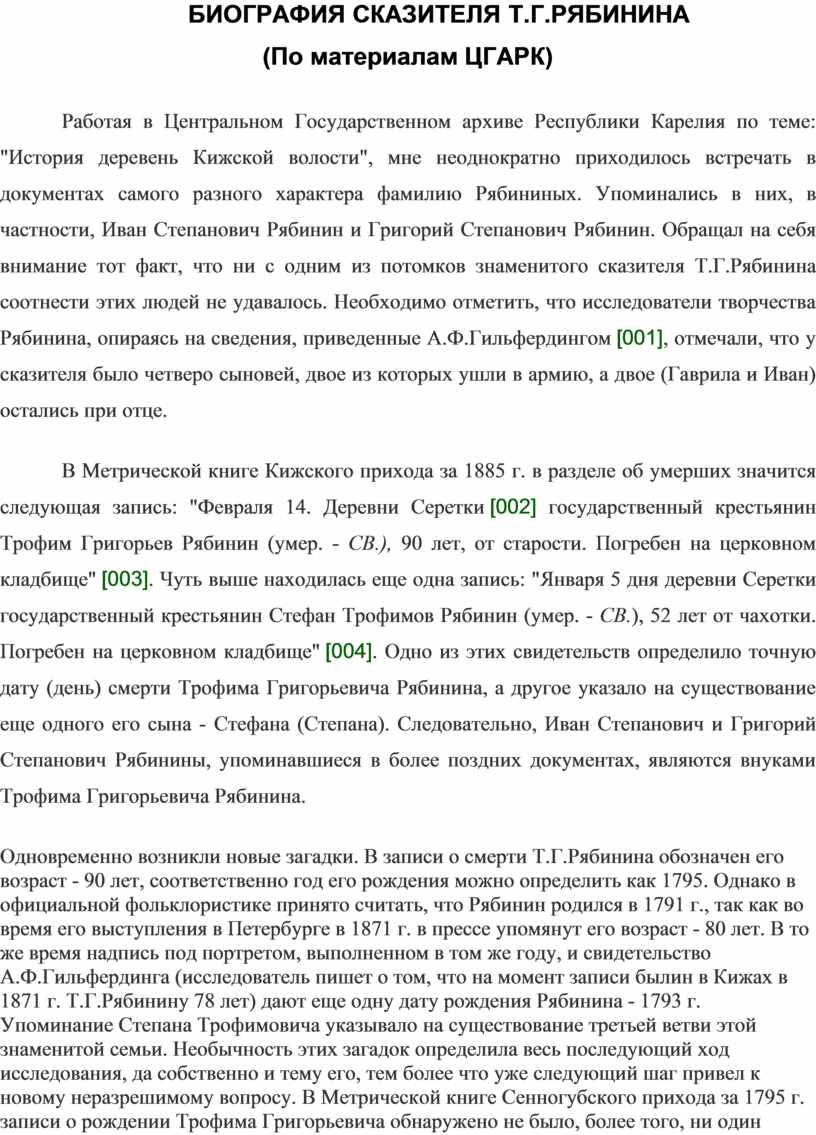 БИОГРАФИЯ СКАЗИТЕЛЯ Т.Г.РЯБИНИНА (По материалам