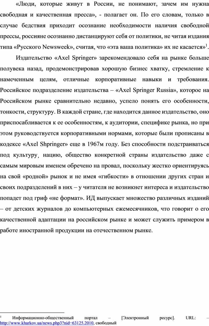 Люди, которые живут в России, не понимают, зачем им нужна свободная и качественная пресса», - полагает он