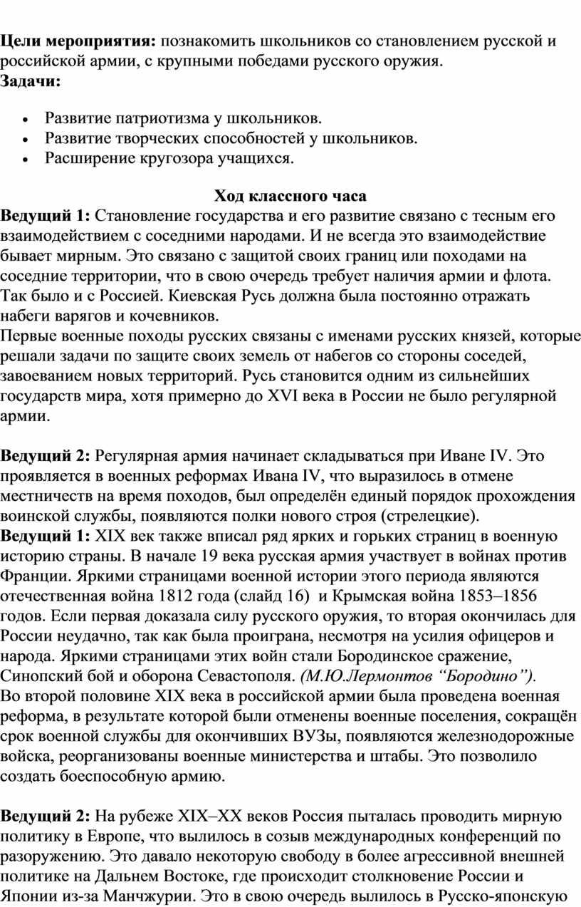 Цели мероприятия: познакомить школьников со становлением русской и российской армии, с крупными победами русского оружия