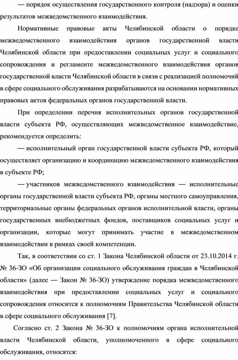 Нормативные правовые акты Челябинской области о порядке межведомственного взаимодействия органов государственной власти
