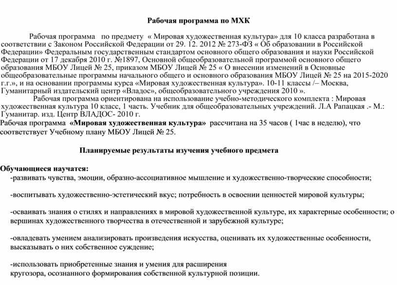 Рабочая программа по МХК Рабочая программа по предмету «