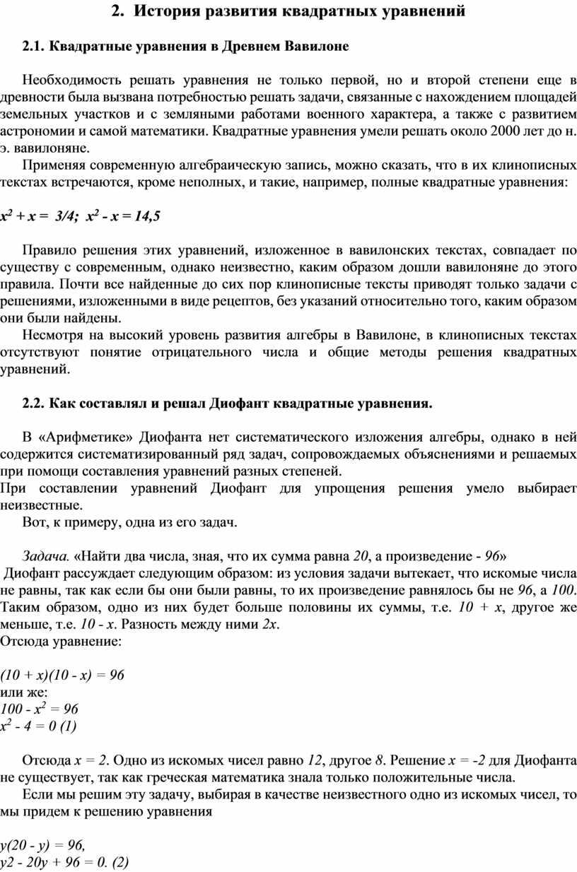 История развития квадратных уравнений 2