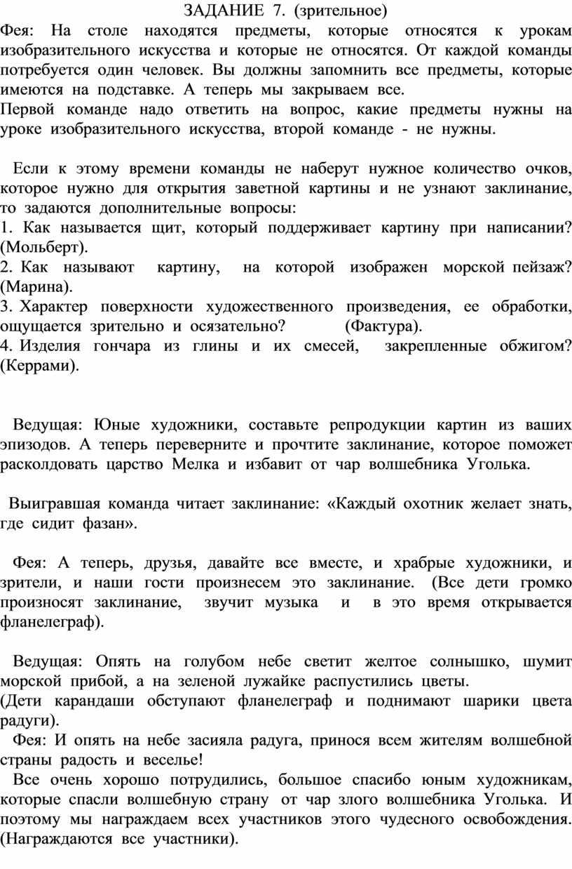 ЗАДАНИЕ 7. (зрительное)