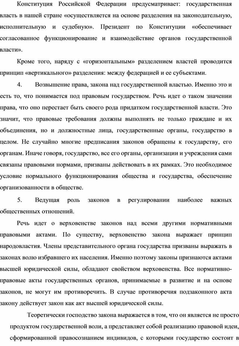 Конституция Российской Федерации предусматривает: государственная власть в нашей стране «осуществляется на основе разделения на законодательную, исполнительную и судебную»